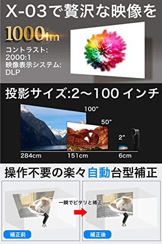 FunLogy(ファンロジー)『モバイルプロジェクター(X-03)』