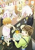 ばんぱいやのパフェ屋さん (アニメージュコミックス miere)