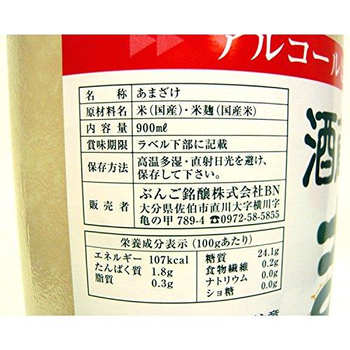 ぶんご銘醸麹天然仕込酒蔵のあまざけ900ml