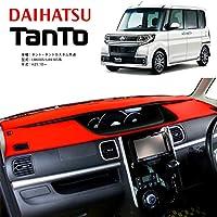 ダッシュマット タント・タントカスタム共通 LA600S/LA610S系 H25.10〜 (カラー:ホワイト) [品質を追求した日本製][車種別専用設計][お手軽ドレスアップ][豊富な7カラー]