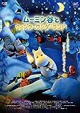 ムーミン谷とウィンターワンダーランド DVD通常版[DVD]