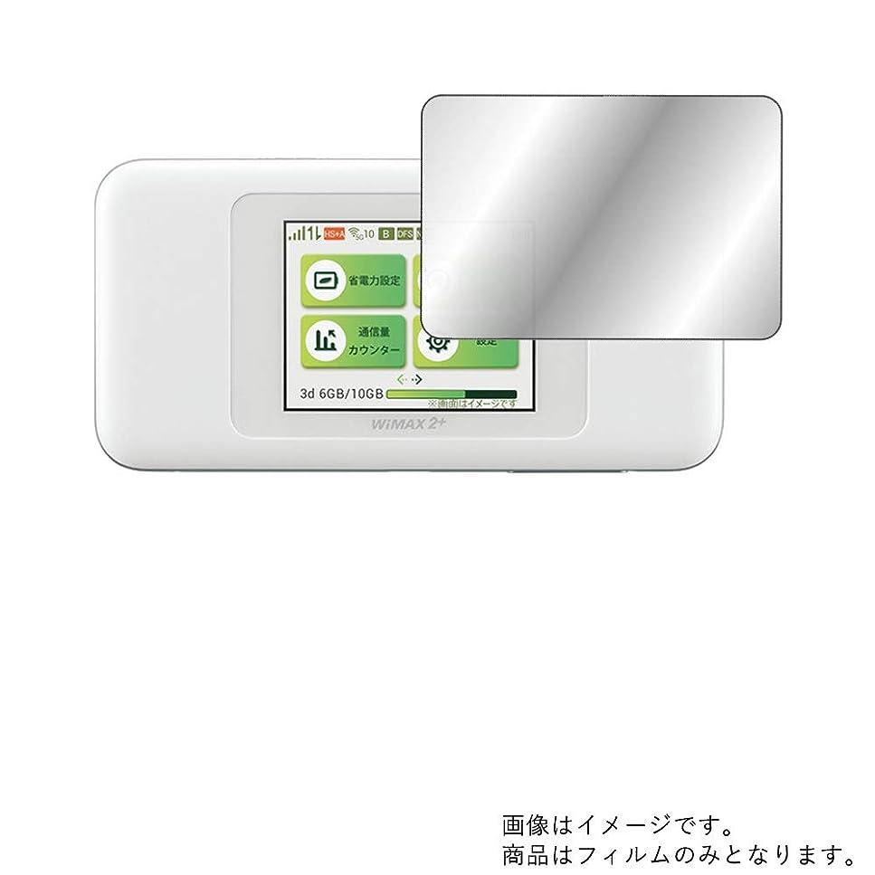 間違えた救い隔離HUAWEI Speed Wi-Fi NEXT W06 用 液晶保護フィルム 鏡に変わる!ハーフミラー(防指紋)タイプ