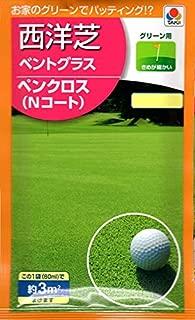 【種子】西洋芝ベントグラス ペンクロス タキイのタネ