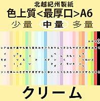 北越紀州色上質A6Y<最厚口>[クリーム](800枚)