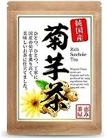 菊芋茶 国産 2g×30包 岡山県産 菊芋100% ( キクイモ茶 ) ティーバッグ ハーブティー 無添加 栽培時農薬不使用 恵み茶屋