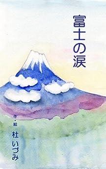[杜いづみ]の富士の涙