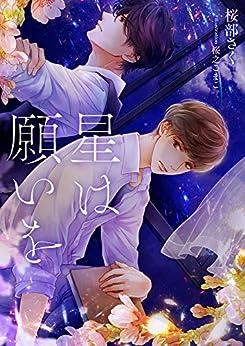 [桜部さく, 桜之こまこ]の星は願いを (スピカ文庫)
