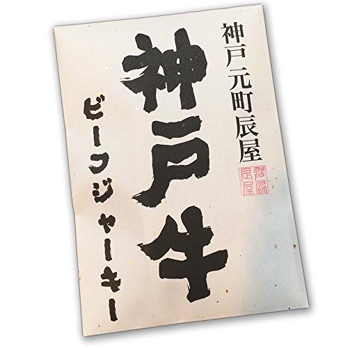 神戸元町辰屋 神戸牛ビーフジャーキー B01IATZZYI  1枚目