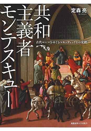 共和主義者モンテスキュー:古代ローマをめぐるマキァヴェッリとの交錯