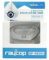 レイコップ レイコップLite用ダストボックス raycop SP-RE004