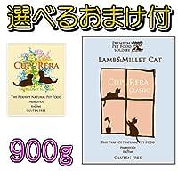 【おまけ付】CUPURERA CLASSIC(クプレラ クラシック) ラム&ミレット・キャット 900g
