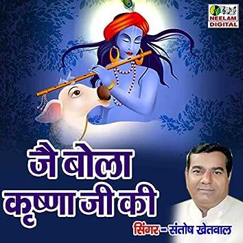 Jai Bola Krishna Ji
