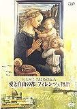 ルネサンス時空の旅人『愛と自由の都フィレンツェ物語』[DVD]