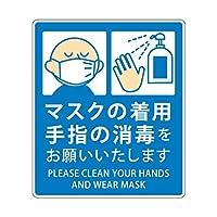 Biijo マスクの着用 手指の消毒 お願い スーパー 飲食店 ウイルス対策 ステッカー (【3枚セット】B. 2ヶ国語 180x210mm)