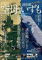日本の空母と護衛艦いずも (英和ムック)