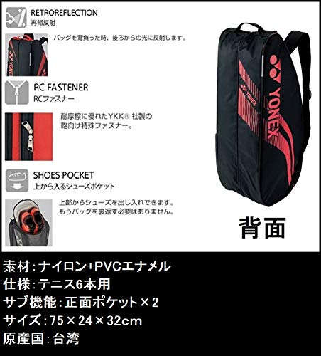 ヨネックス(YONEX)テニス用ラケットバッグ6(リュック付)BAG1932Rイエロー/ブラック(079)