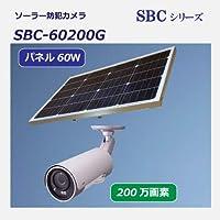 【 SBC-60200G 】ソーラー 防犯カメラ 200万画素 録画可能