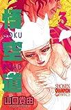 悟空道 3 (少年チャンピオン・コミックス)