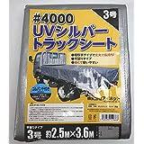 アイネット #4000 UVシルバートラックシート 3号 2.5mX3.6m