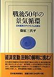 戦後50年の景気循環―日本経済のダイナミズムを探る