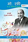 Easy to learn and play the songs. Easily readable clear fonts. Selected Hit Songs lyrics and notes Tabla Taal of each song is mentioned there. One accompaniment chord is mentioned.
