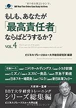 もしも、あなたが「最高責任者」ならばどうするか?Vol.4(大前研一監修/シリーズ総集編) (ビジネス・ブレークスルー大学出版(NextPublishing))