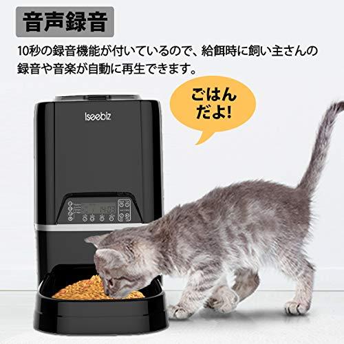 自動給餌器Iseebiz猫犬用ペット自動餌やり機5L大容量1日4食で最大20日連続自動給餌タイマー式録音可水洗い可能猫/犬/うさぎなど対応留守も安心ペットフードオートフィーダー日本語説明書付ブラック