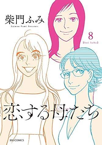 恋する母たち (8) (ビッグコミックス)