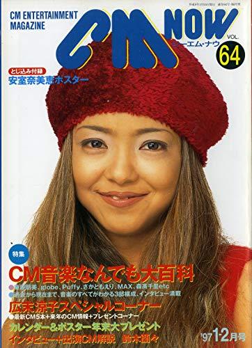 CM NOW (シーエム・ナウ) 1997年 1-2月号 VOL.64