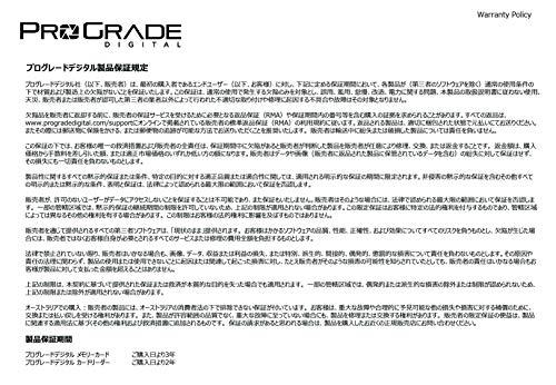 ProGradeDigital(プログレードデジタル)『SDXCUHS-IIV90300RMemoryCard(EF-YI63-NR16)』