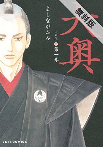 大奥【期間限定無料版】 1 (ジェッツコミックス)
