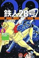 鉄人28号 8 (希望コミックススペシャル)