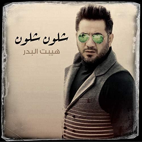 Haibat Al Bader