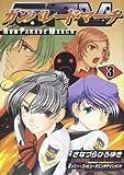 ガンパレード・マーチ 3 (電撃コミックス)