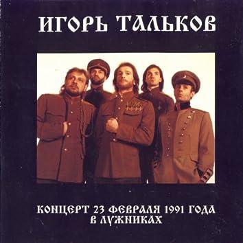 Concert February 23, 1991 at Luzhniki