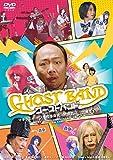 ゴーストバンド[DVD]
