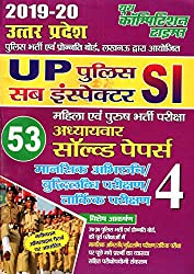 UPSI 2019-20 Chapterwise Solved Papers