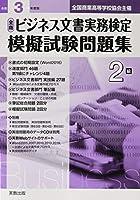 51i4RbXVOxL. SL200  - ビジネス文書実務検定 01