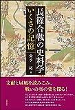 長篠合戦の史料学―いくさの記憶