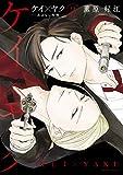ケイ×ヤク -あぶない相棒-(2) (パルシィコミックス)