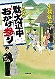 駄犬道中おかげ参り (小学館時代小説文庫)