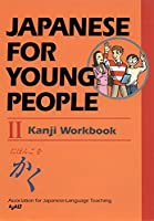 Japanese For Young People II: Kanji Workbook (Japanese for Young People Series)