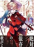 シャントラ―絶対依存の歌姫― 1 (MFコミックス ジーンシリーズ)