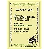 パプリカ「Foorin」(入門) 2020年NHK紅白歌合戦