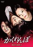 かくれんぼ DVD-BOX1 image