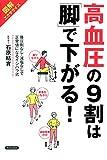【図解エクササイズ】 高血圧の9割は「脚」で下がる! - 石原 結實
