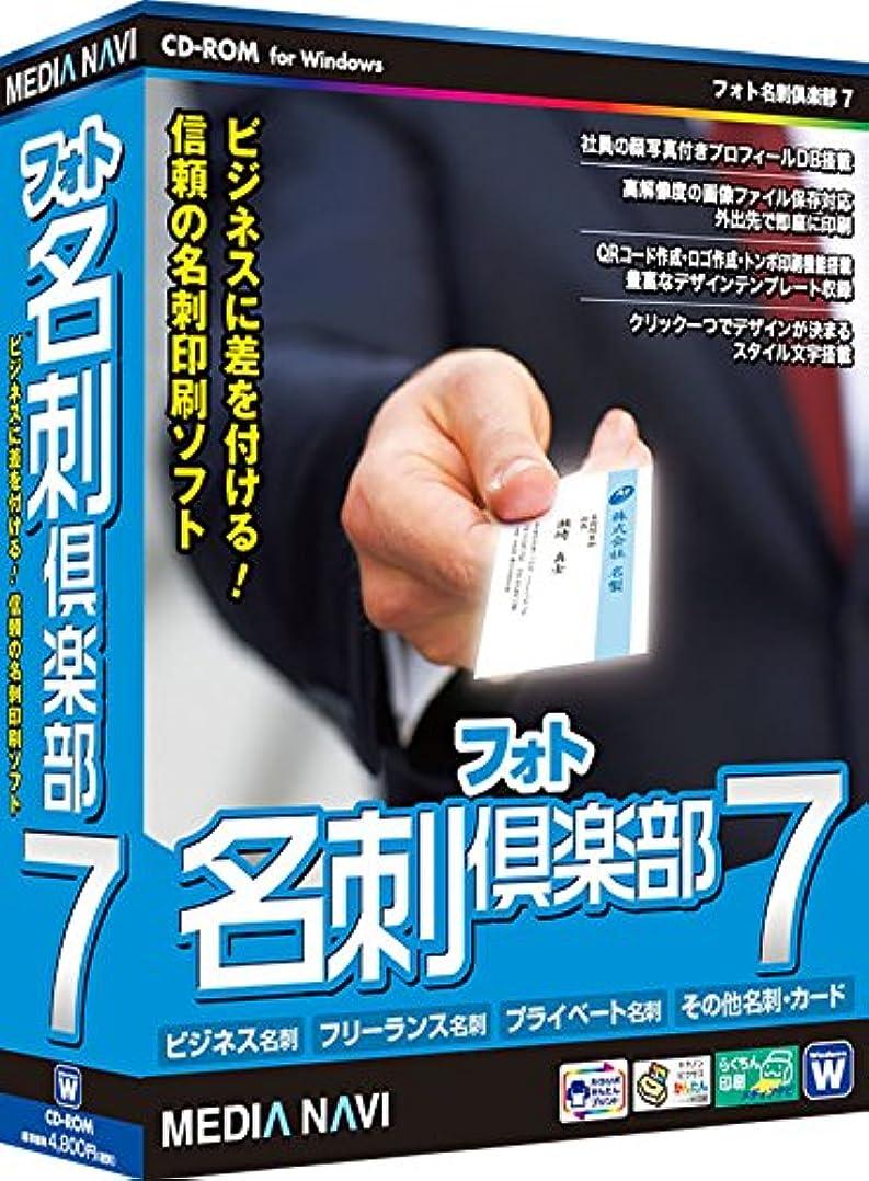 罹患率ラフ睡眠弱点フォト名刺倶楽部7