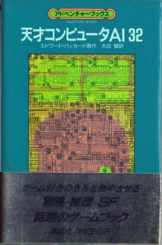 天才コンピュータAI32 (アドベンチャーブックス (9))の詳細を見る