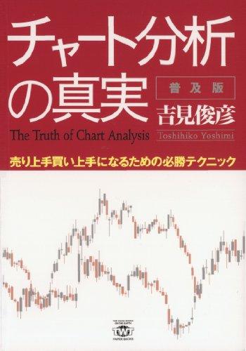 チャート分析の真実 普及版 (TWJ BOOKS)