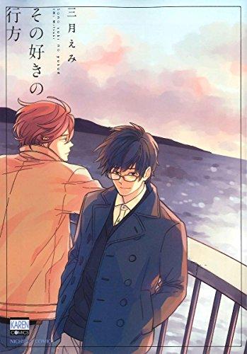 その好きの行方 (KARENコミックス)
